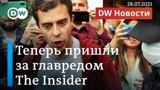 Теперь пришли за редактором The Insider: как Кремль закручивает гайки накануне выборов. DW Новости