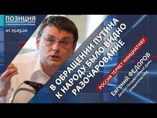 Народ России не поддержал Путина. Федоров указал, что в обращении 25 марта Путин ПРИЗНАЛ ПОРАЖЕНИЕ