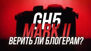 Где автофокус? Что нового в Mk. II? Шумы и сравнение Panasonic GH5m2 c S5 и GH5