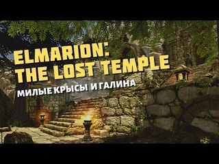 Elmarion the Lost Temple | Первый взгляд | Максимильяно крысолов