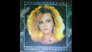 """МАРИНА ЖУРАВЛЕВА - АЛЬБОМ """" БЕЛАЯ ЧЕРЕМУХА """""""