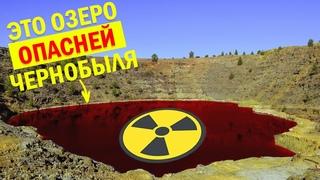 Как это озеро, стало опасней Чернобыля