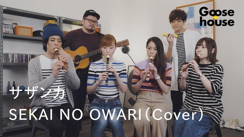 サザンカ/SEKAI NO OWARI(Cover)