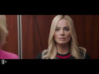 Скандал  Русский тизер-трейлер (2019)