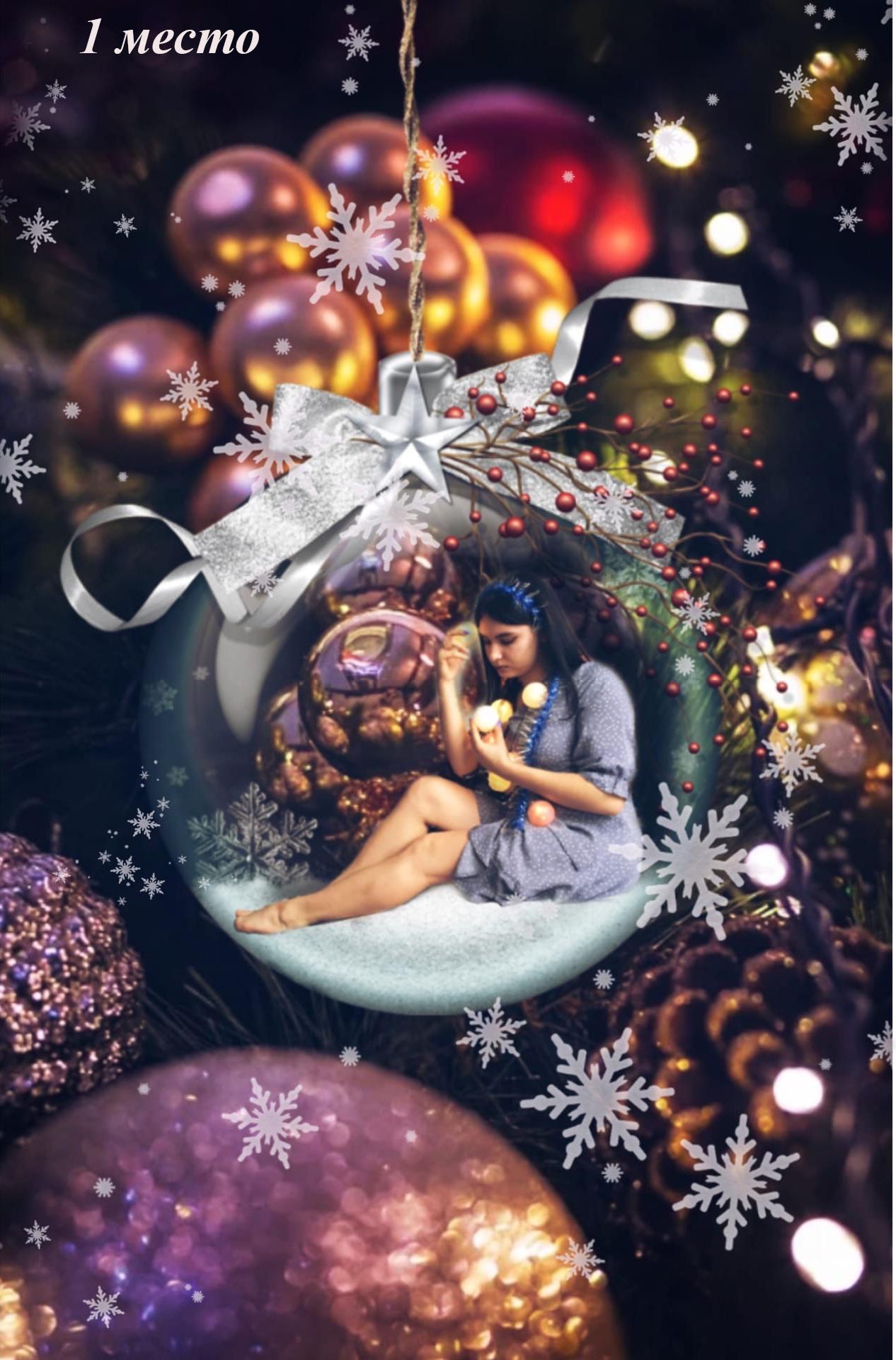 конкурс фотографий «Новогодняя фантазия»