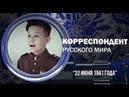 Корреспондент Русского мира. 22 июня 1941 года