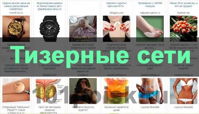 Все о тизерных сетях, изображение №2