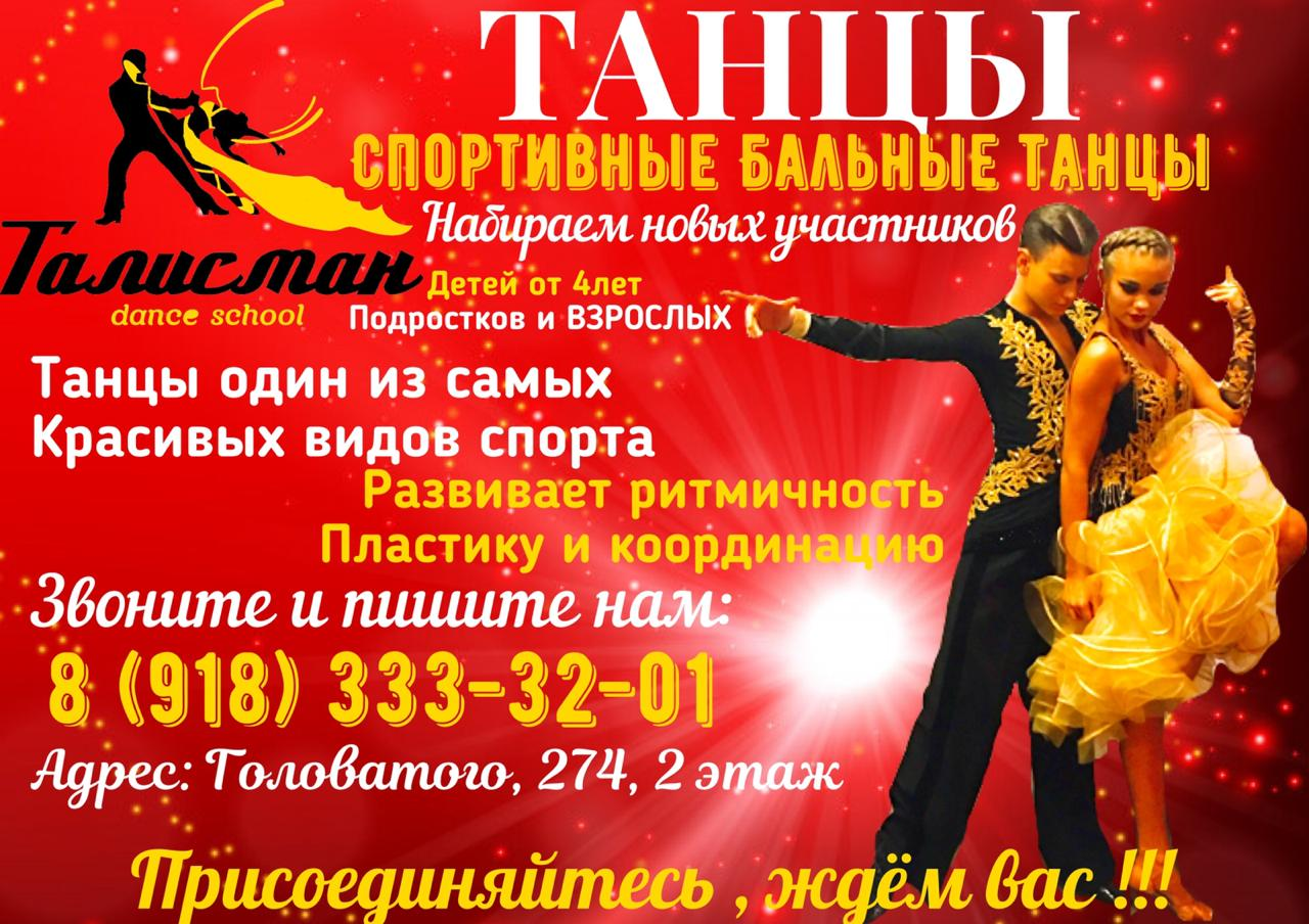 Афиша Краснодар Спортивно-бальные танцы. Краснодар