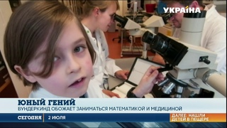 Юный гений из Бельгии окончил школу в 8 лет и получил приглашения в лучшие ВУЗы мира