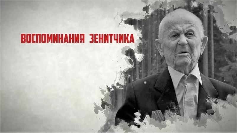 Воспоминания зенитчика Владимир Пономарёв