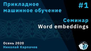 Прикладное машинное обучение. Семинар 1. Word embeddings, Николай Карпачев