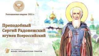 Преподобный Сергий Радонежский игумен Всероссийский