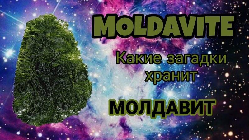 МОЛДАВИТ инопланетный минерал Подарок от Высших Сил Самый загадочный камень MOLDAVITE