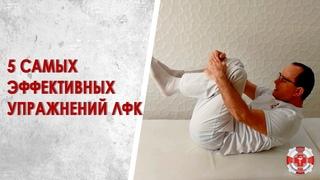 5 самых эффективных упражнений ЛФК для позвоночника: сам себе инструктор. Лечебная физкультура дома
