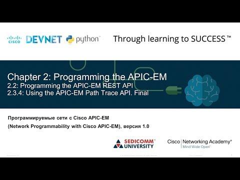 Сетевое программирование Python Глава 2 - Программирование сети с контроллером APIC-EM. Часть 4