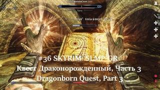 #36 SKYRIM  SLMP-GR  Квест Драконорожденный, Часть 3 - Dragonborn Quest, Part 3