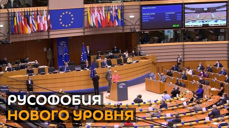 Акт Навального Европарламент требует ужесточить санкции против России