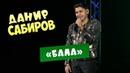 Данир Сабиров - Бала Илсөяр Шиһапова шигыре