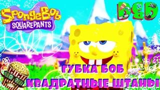 SpongeBob SquarePants:🧽 Battle for Bikini Bottom - Rehydrated🧽 ГУБКА БОБ🧽 КВАДРАТНЫЕ ШТАНЫ 👖ПАТРИК