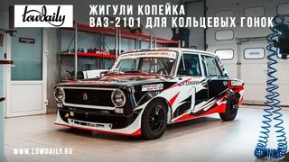 ВАЗ 2101 - Жигули Копейка для кольцевых гонок MCGP.