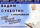Личный фотоальбом Вадима Субботина
