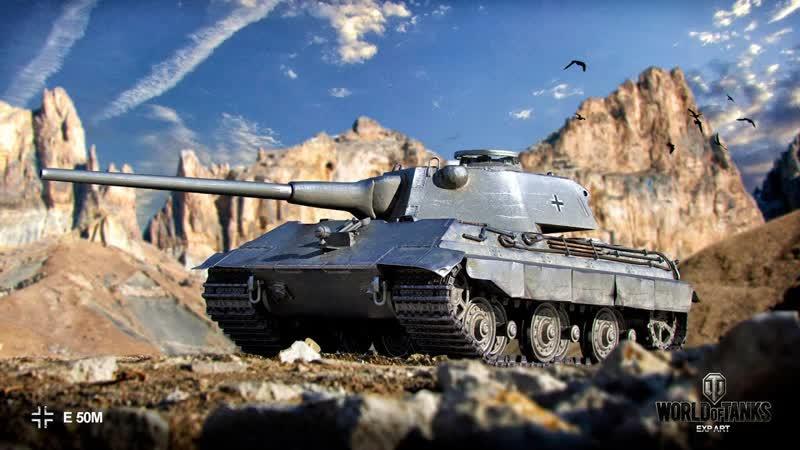 E 50 M BUFFED World of Tanks 720p