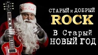 Сборник старого доброго Rocka (Old school Rock)