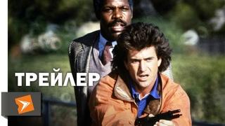 Смертельное Оружие (1987) Трейлер #1 | Киноклипы Хранилище