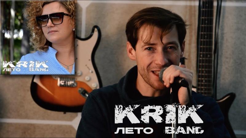 Krik Band - Лето (Video) рок музыка