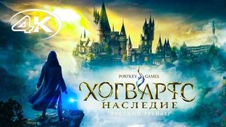 Хогвартс Наследие | Hogwarts Legacy 💥  Русский трейлер (Дубляж, 4K) 💥  Игра 2021