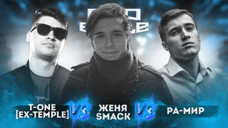 [Ex-Temple] T-One vs. Женя Smack vs. Ра-Мир - ТРЕК на 4 раунд | PRO BATTLE - Курс на...