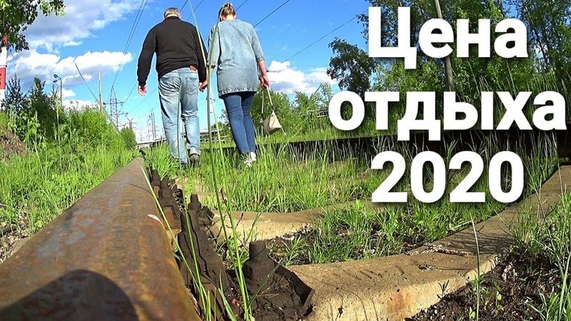 ЛАЗАРЕВСКОЕ 2020 БИЛЕТЫ НА ПОЕЗД СУММА НА ДВОИХ ОТДЫХ НА МОРЕ ЦЕНЫ