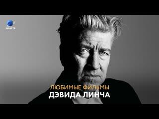 Любимые фильмы Дэвид Линч