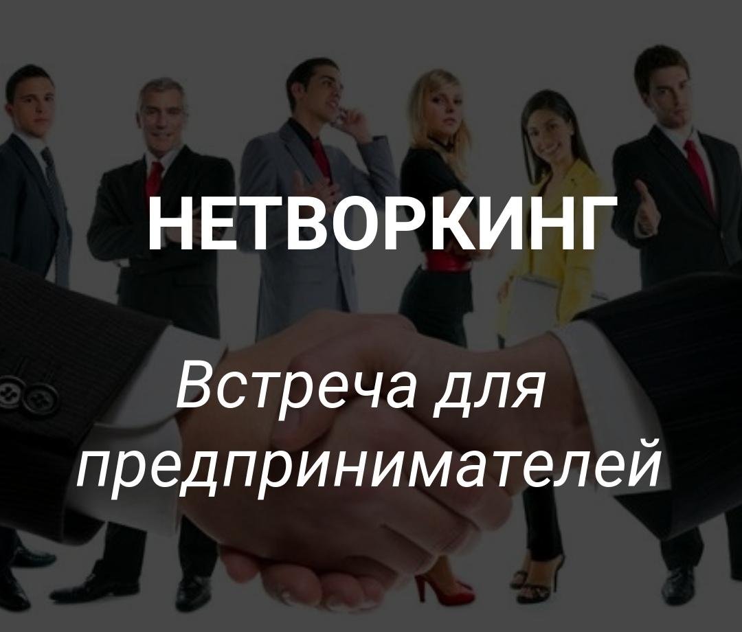 Афиша Краснодар Нетворкинг/Деловое мероприятие от Крылия