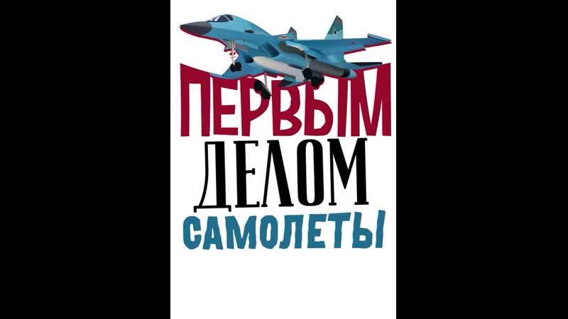 песня Первым делом самолеты исполняет Маским Жарков и хор Лахтяночка