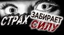 138 Страх забирает силу - Алексей Осокин - Библия 365 2 сезон