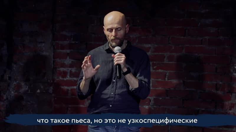Сценарное мастерство с Иваном Вырыпаевым