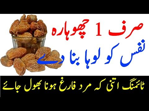 How to increase Mardana Taqat with Dried Datest (chohara) | Sarfraz Health Tips