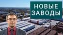 Новые заводы России. Сентябрь 2020 1 часть
