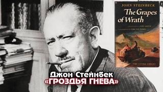 «Гроздья гнева» Джона Стейнбека, отзыв о книге