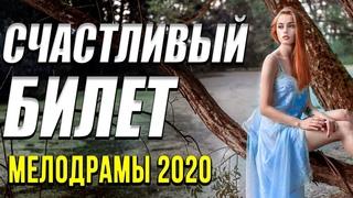 Осенняя новинка 2020 [[ Счастливый билет ]] Русские мелодрамы 2020 новинки HD 1080P