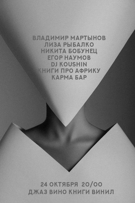 Афиша Екатеринбург ДЖАЗ ВИНО КНИГИ ВИНИЛ /МАРТЫНОВ + РЫБАЛКО