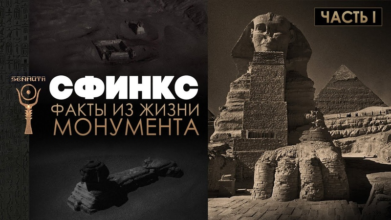 Великий Сфинкс Хефрена (ок. 2530 г. до н.э. и древнеегипетская скульптура)