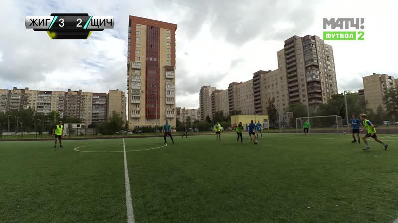 Кубок Маслины 2020 Групповой этап ZhiganTeam FC Schicha