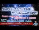Вэбинар 23 генваря. Звездочтение и Землемерие. Основы восприятия пространства и времени. Арисвѩтъ