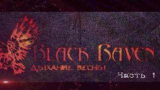 BLACK RAVEN. Дыхание весны. Часть 1. (март, 2015)