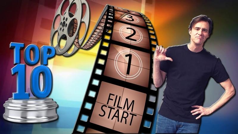3 ТОП 10 фильмов с Джимом Керри