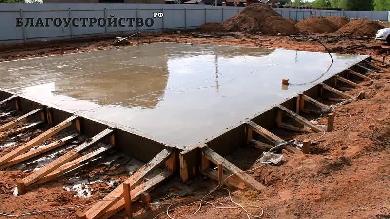 Строительство фундамента монолитная плита.Благоустройство.рф