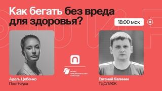 Бег: инструкция к самому доступному виду спорта / Евгений Калинин на ПостНауке