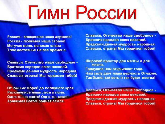 видно гимн россии фото картинки старый делает стенд
